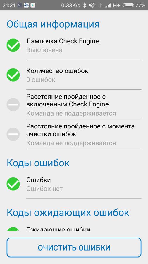 Как провести диагностику автомобиля с помощью смартфона на Андроид