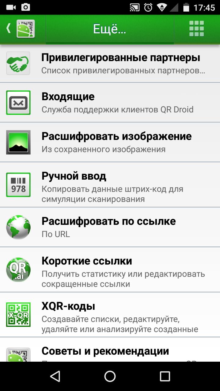 Как пользоваться QR кодом на телефоне на Андроид