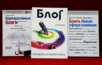 Книги о блогах