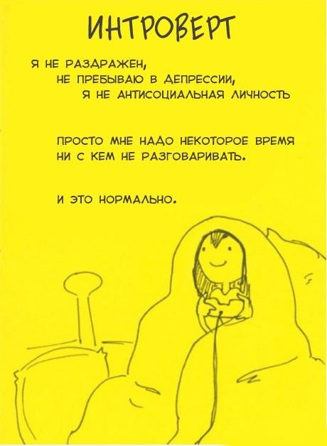 интроверты ненавидят людей