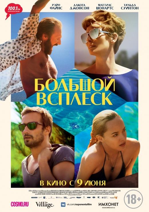 Как выбрать, какой фильм посмотреть: премьеры июня 2016