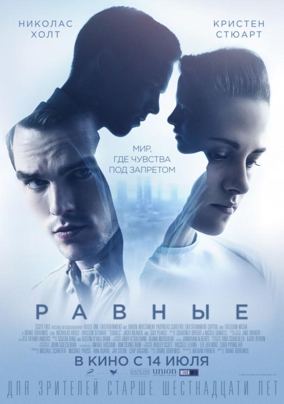 Как выбрать, какой фильм посмотреть: премьеры июля 2016