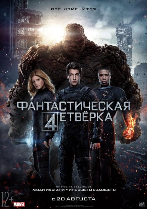 Как выбрать, какой фильм посмотреть: премьеры августа 2015