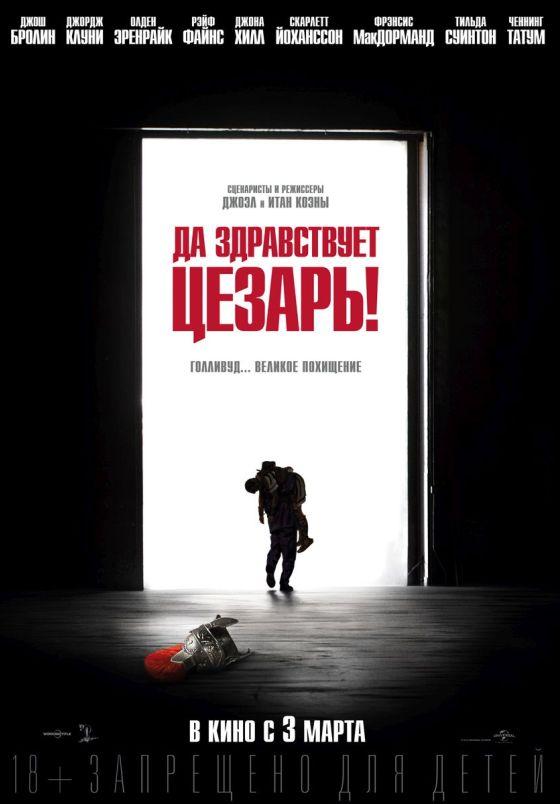 Как выбрать, какой фильм посмотреть: премьеры марта 2016