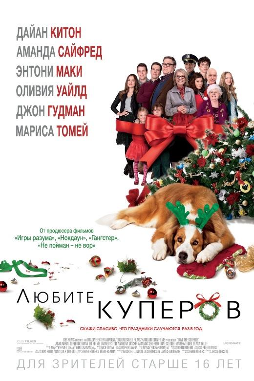 Как выбрать, какой фильм посмотреть: премьеры декабря 2015