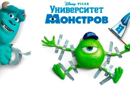 афиша плакат к Университету монстров