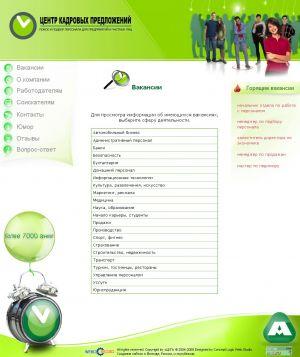 Обновляющийся сайт
