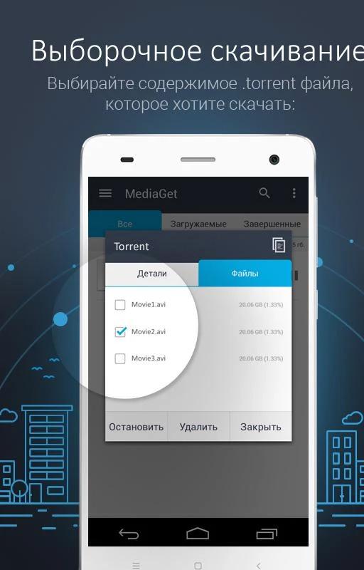 Как выбрать лучшие торрент клиенты для андроид устройств