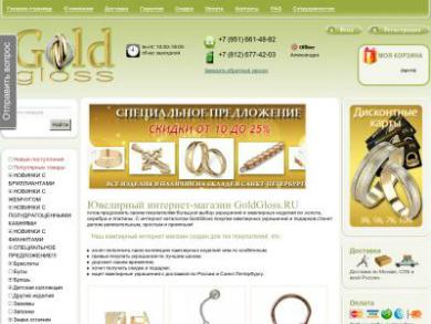 ювелирный Интернет-магазин Gold gloss