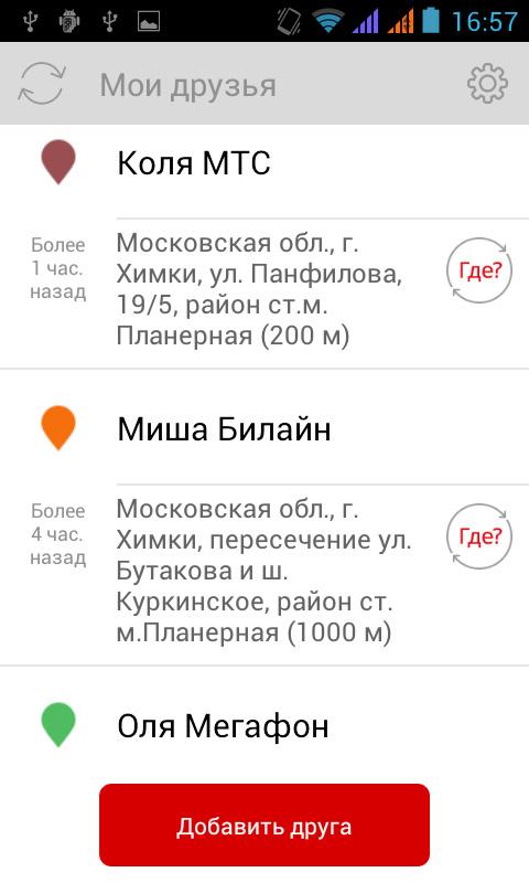 Как определить местоположение телефона