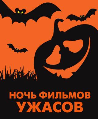 Либо организуйте кино-марафон по городу и кинотеатрам, в которых в Хэллоуинскую ночь наверняка будут идти страшные фильмы