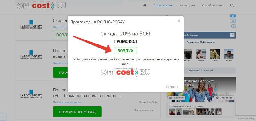 Как экономить на онлайн шопинге используя промокоды?