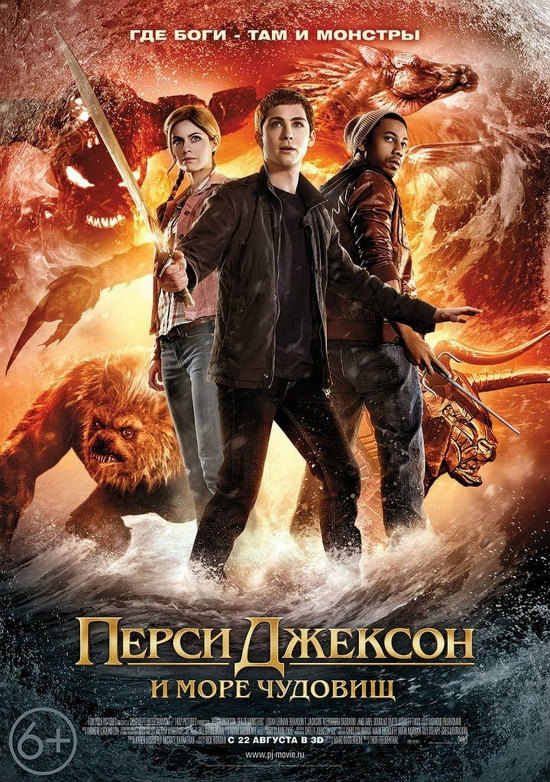 «Перси Джексон и Море чудовищ» (Percy Jackson: Sea of Monsters) плакат