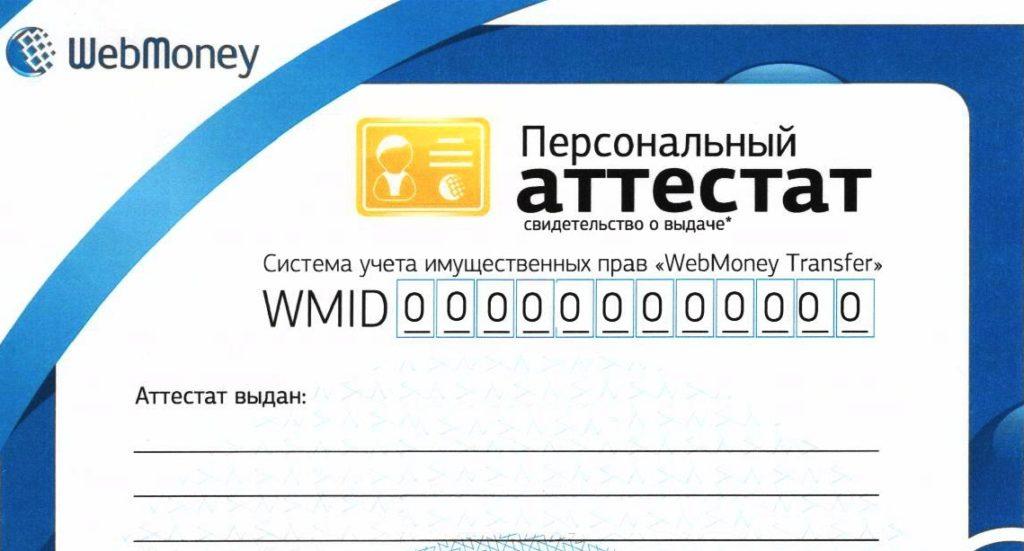 персональный аттестат Webmoney