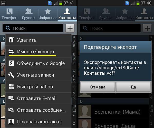Как сохранить контакты на Андроиде