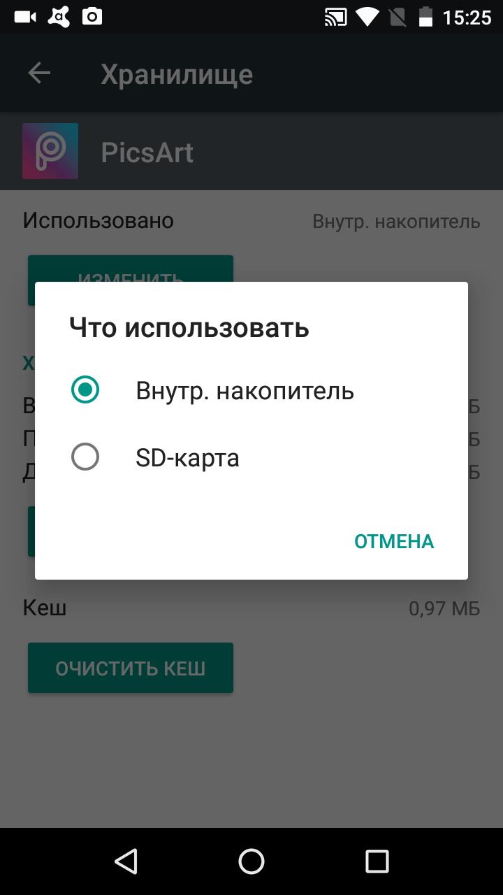 Как переместить приложения с телефона на сд карту