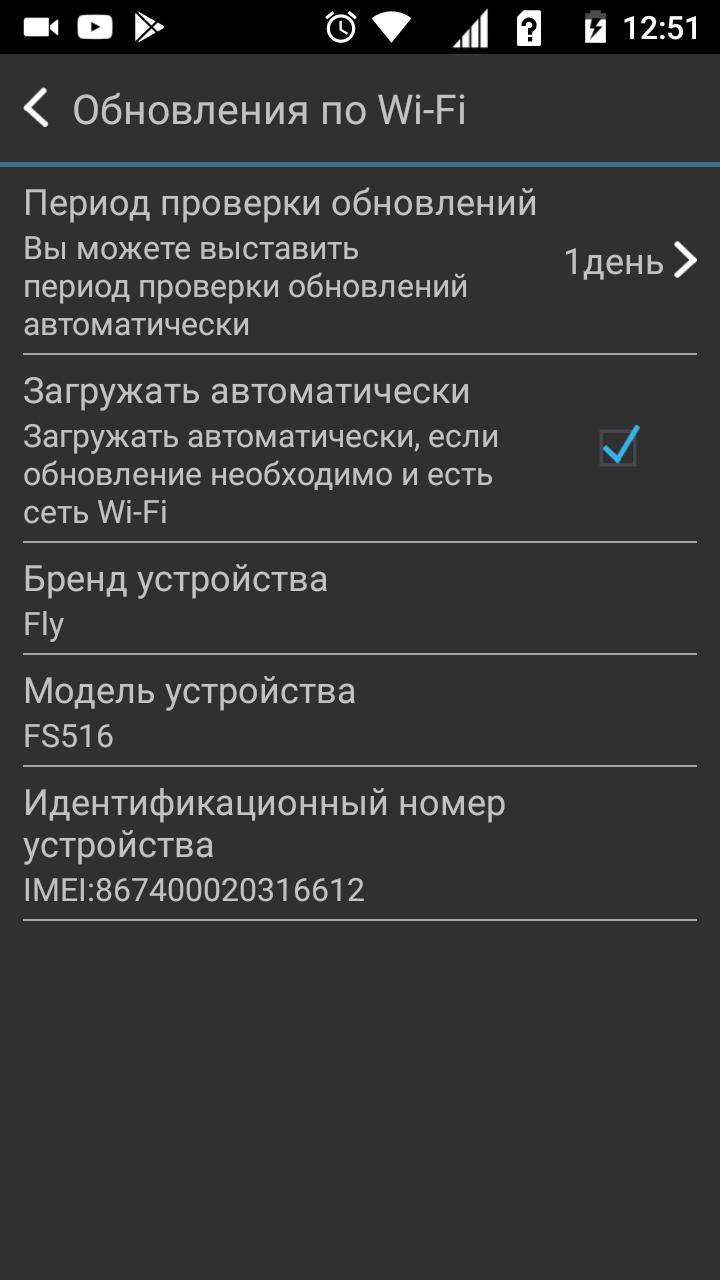 Как отключить обновления на Андроиде