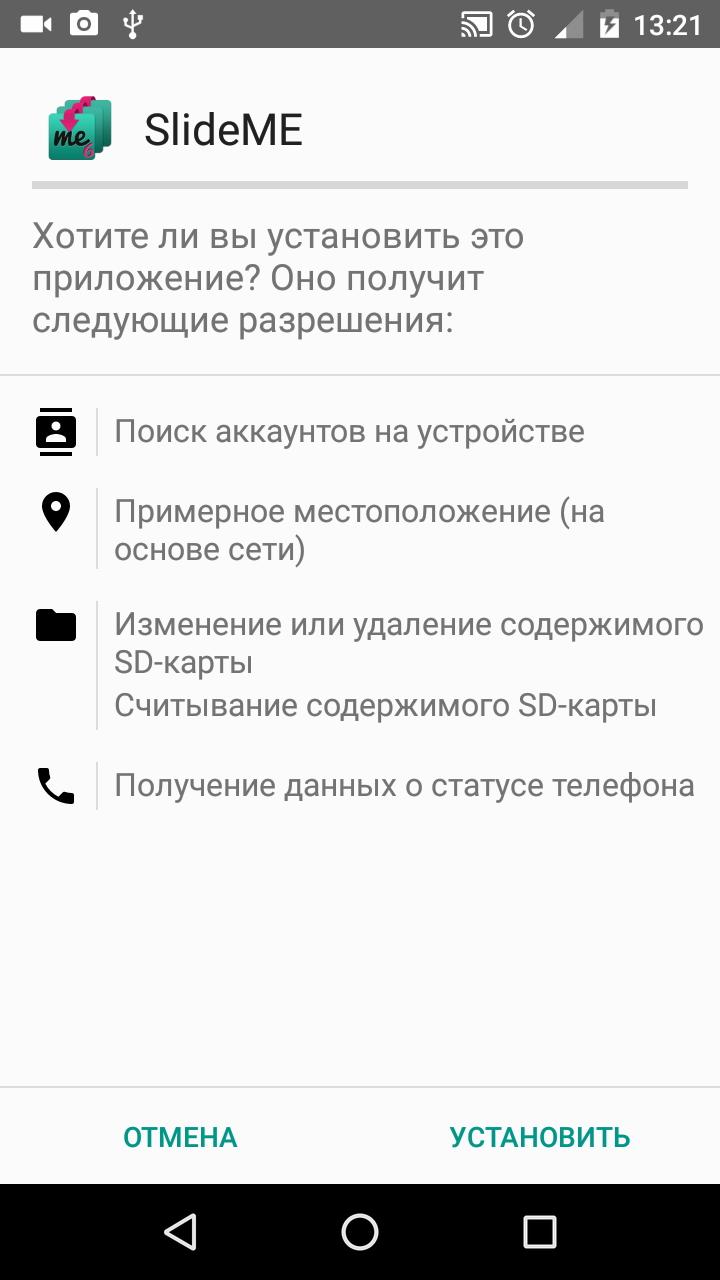Как установить файл apk на Андроид телефон