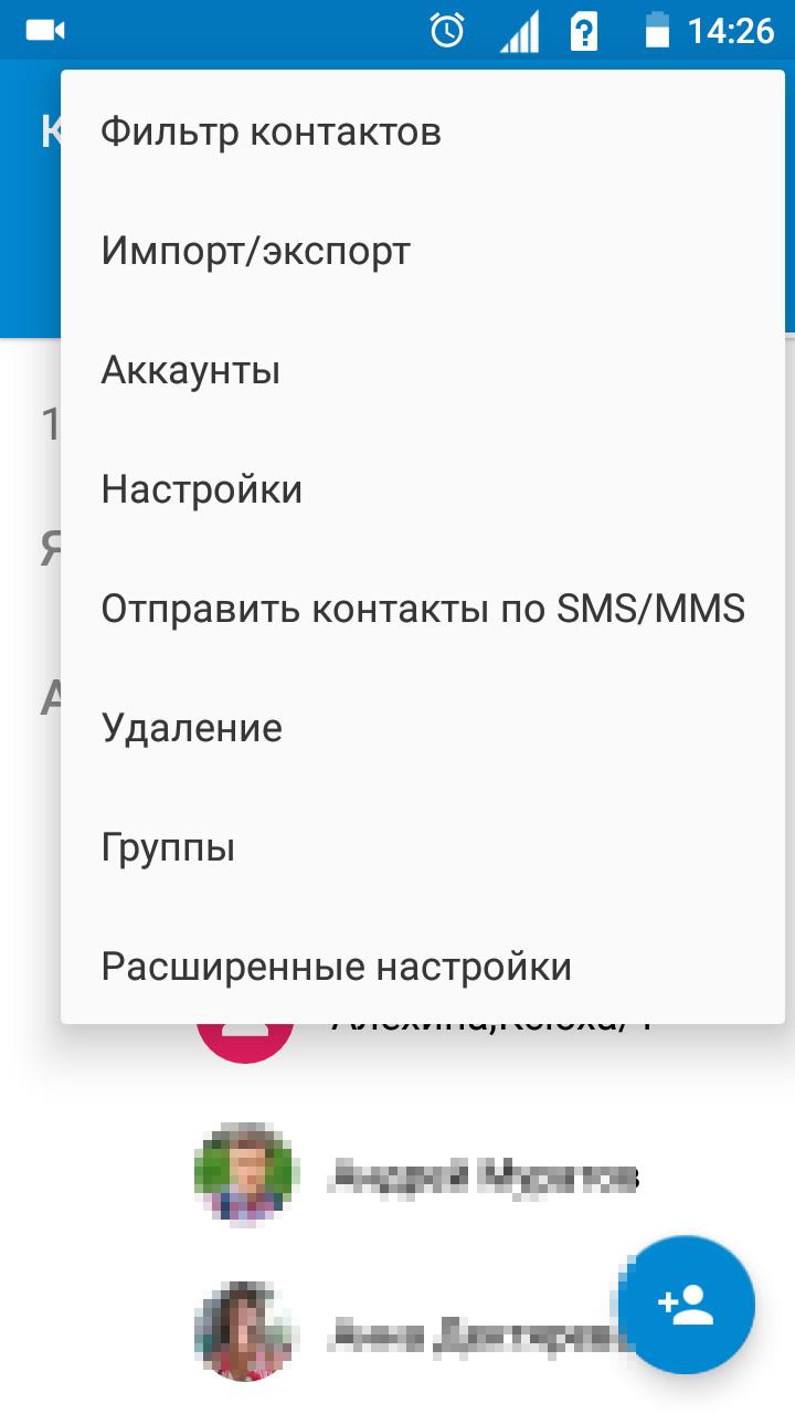 Как удалить номер телефона на Андроиде