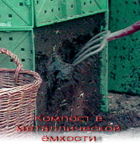 Как приготовить компост