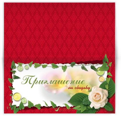 http://www.znaikak.ru/design/pic/visred/shykydym_invitation.jpg
