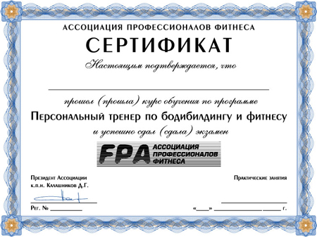 Проверьте все сертификаты тренера