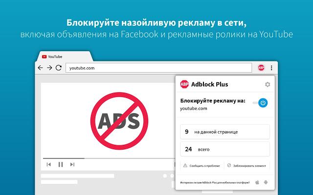 Как установить антирекламу для Google Chrome