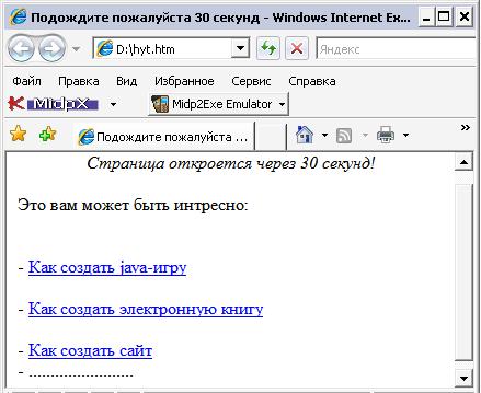Как сделать переадресацию в html-документе