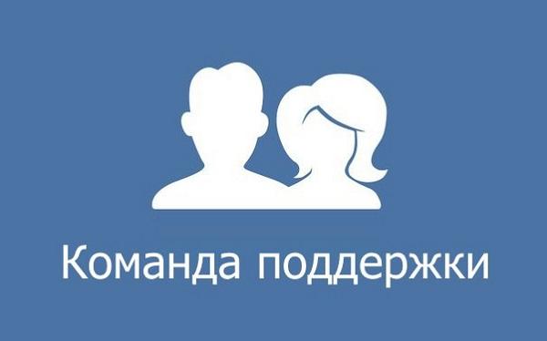 пожаловаться вконтакте