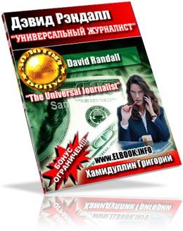 Дэвид Рэндал «Универсальный журналист»